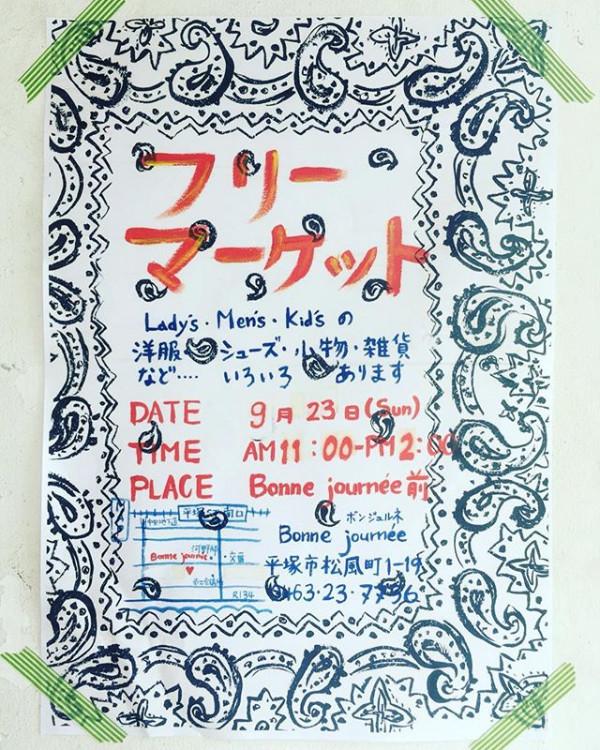 *9月23日!フリーマーケットやります。近くでは弦斎祭りも行なっています。**