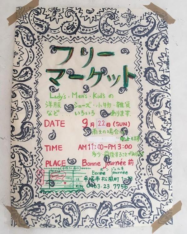 *☆フリーマーケット☆本日開催です。弦斎祭りも近くでやっています。 **